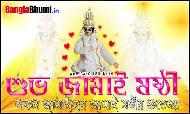Jamai Sasthi Bangla Wishing Wallpaper Free Download - জামাই ষষ্ঠী বাংলা গ্রীটিং ফ্রী ডাউনলোড