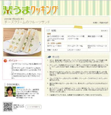 http://www.rcc-tv.jp/imanama/ryori/?d=20150730