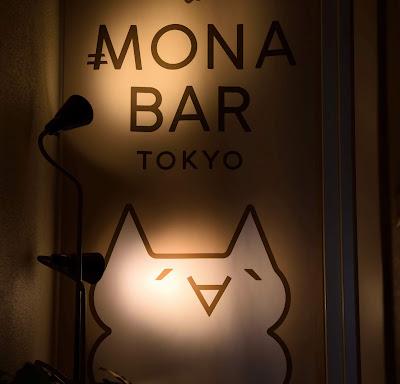 MONA BAR TOKYO(モナバー東京)という高円寺の怪しいお店