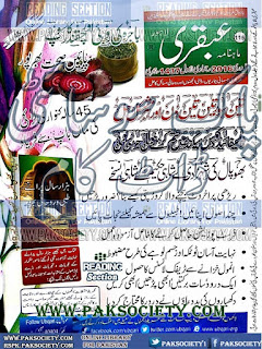 Ubqari Magazine February 2016 Read Online