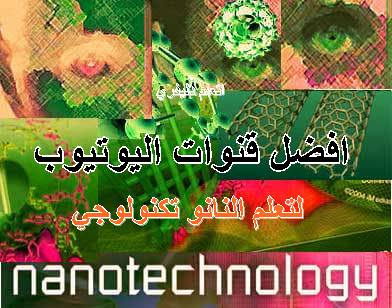 افضل قنوات اليوتيوب لتعلم النانو تكنولوجيNanotechnology