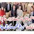 Chief Justice Saqib Nisar Kay Sahab Zaday Ki Najam Saqib Ki Mangni.