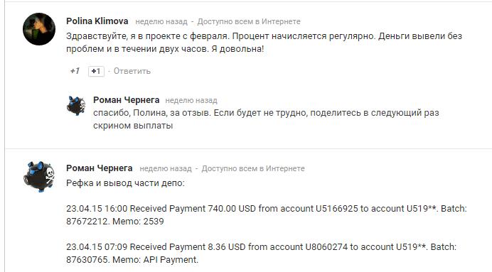Отзыв о Leveron ДУ