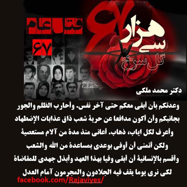 بيان الدكتور محمد ملكي بمناسبة الذكرى السنوية للإعدامات في العام 1988 ونشر التسجيل الصوتي لحوار آية الله منتظري