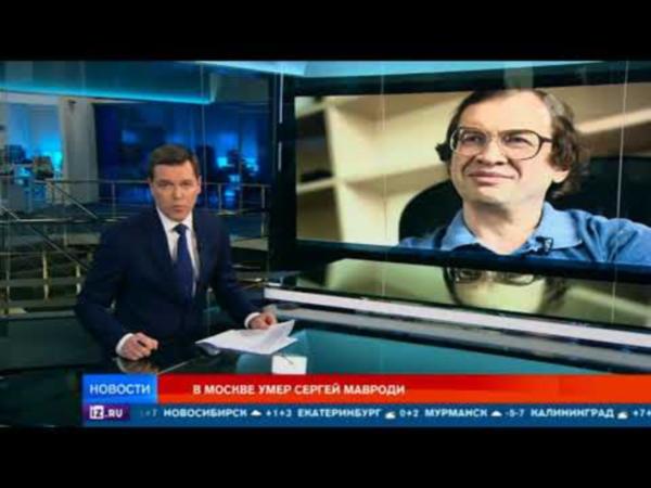 Умер Сергей Мавроди