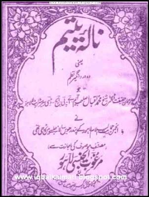 Nala e Yateem Allama Iqbal