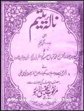 Nala e Yateem Allama Iqbal Poetry Urdu Shayari Book PDF Download