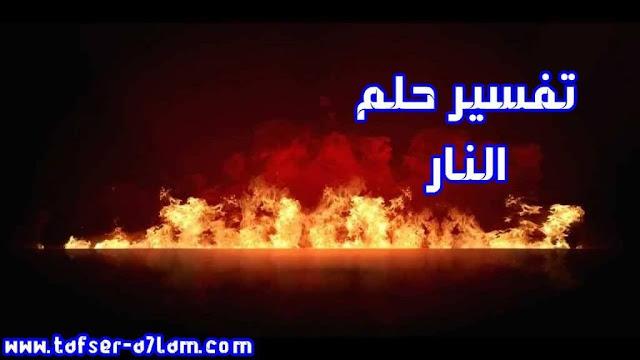 تفسير حلم النار حلم النار للعزباء رؤية الحرق بالنار في المنام رؤية نار جهنم تفسير حلم النار للحامل