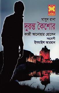 Duronto Koishor by Qazi Anwar Husain (Masud Rana) Free PDF Book
