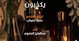 شيلة يكذبون عبدالعزيز العليوي