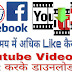 Facebook पर कम समय में अधिक Likes पायें, और ऐसे करें YouTube video के cut clip download !!