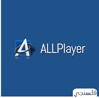 تحميل برنامج تشغيل الفيديوهات AllPlayer 6.6