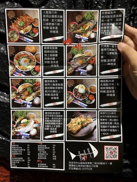 丼賞和食~高CP值日式丼飯~《臺北中山 | 松江南京站》