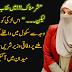 Naqaab ki waja se school me dahla na mila.