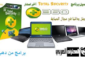 تحميل برنامج حماية   360 Total Security