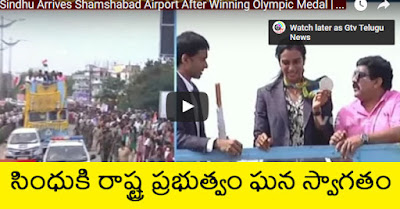 PV Sindhu Arrives Shamshabad Airport After Winning Olympic Medal