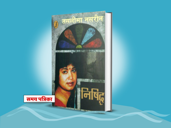 nishiddh by taslima nasreen book review