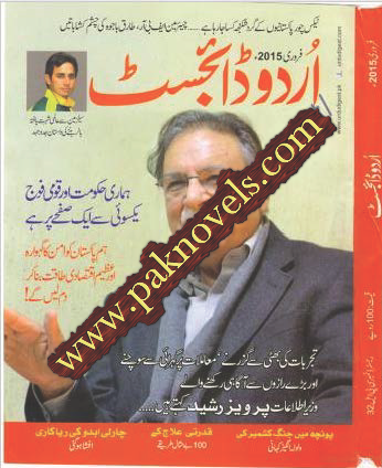 Free Download PDF Monthly Urdu Digest February 2015