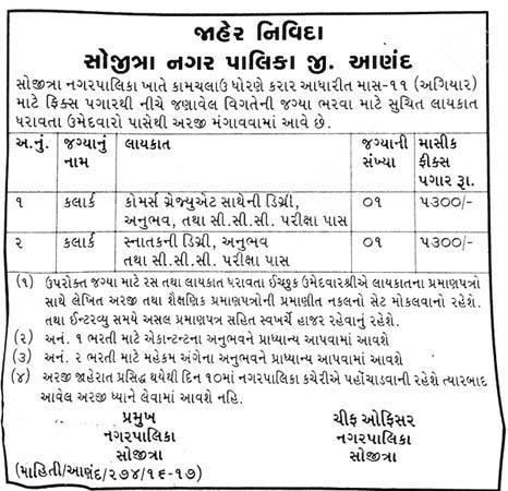Sojitra Nagarpalika Clerk Recruitment 2016