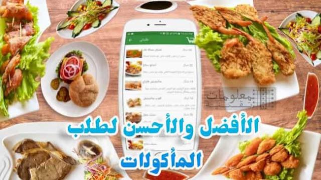 افضل تطبيقات طلب الطعام في الشرق الأوسط