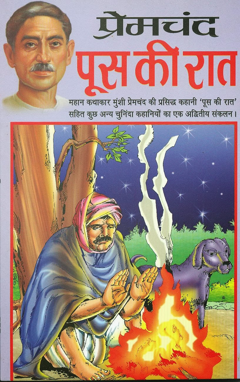 Download 5 Best Novels And Stories Of Munshi Premchand Free