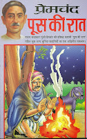 download poos ki raat pdf free,download hindi ebooks free,download hindi pdf free