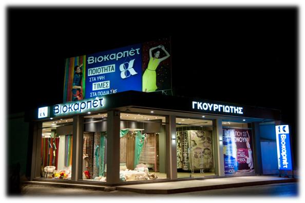 Μεγάλο bazaar στο κατάστημα ΒΙΟΚΑΡΠΕΤ στο Άργος σε μοντέρνα κλασσικά και ολόμαλλα χαλιά