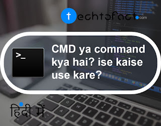 Command Prompt क्या है? CMD in Hindi