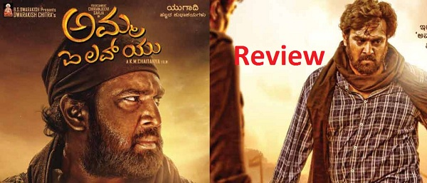 Amma I Love You Kannada Movie Review Say Cinema