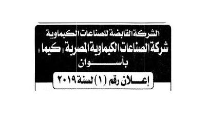 الشركة القابضة للصناعات الكمياوية    شركة الصناعات الكيماوية المصرية ( كيما ) بأسوان    اعلان رقم ( 1 ) لسنة 2019 م