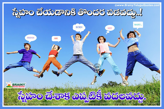 telugu friendship quotes,telugu friendship quotes images,telugu friendship quotes and meanings,friendship quotes in telugu,friendship quotes,Best Telugu True Friendship Quotes with Images, Telugu Friendship Quotes with Image, Best Telugu Friends for Facebook, Telugu Snehithula Kavithalu,Beautiful Telugu Nice Friendship messages with Pictures online. Telugu Nice Good Friends Messages with Images,Best Telugu Friendship and love Quotes with images and HD wallpapers,Top Telugu Love Quotes, telugu quotes in telugu font,love failure quotes in telugu,