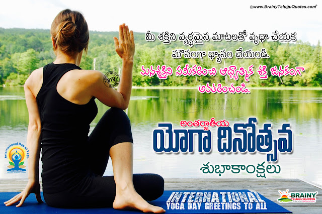 online yoga day quotes hd wallpapers, 2018 Yoga day telugu online messages, best yoga day quotes messages. Yoga hd wallpapers free download