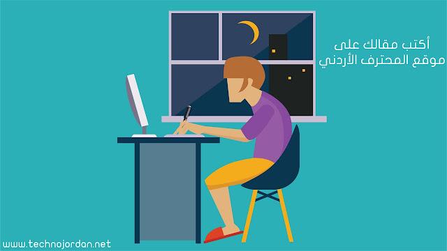 موقع المحترف اﻷردني ، المحترف اﻷردني ، عبد الرحمن وصفي ، Abdullrahman Wasfi