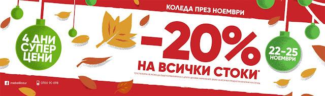 Коледа през Ноември -20% на всички стоки в Лазур мебелна палата