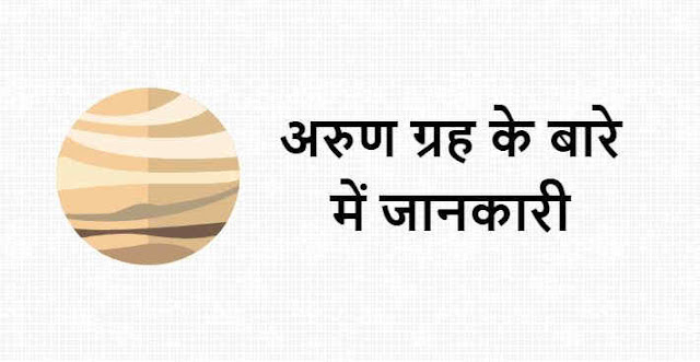 Uranus Information and Facts, The Planet Uranus in Hindi, Learn about the Uranus, Arun Grah ke bare me