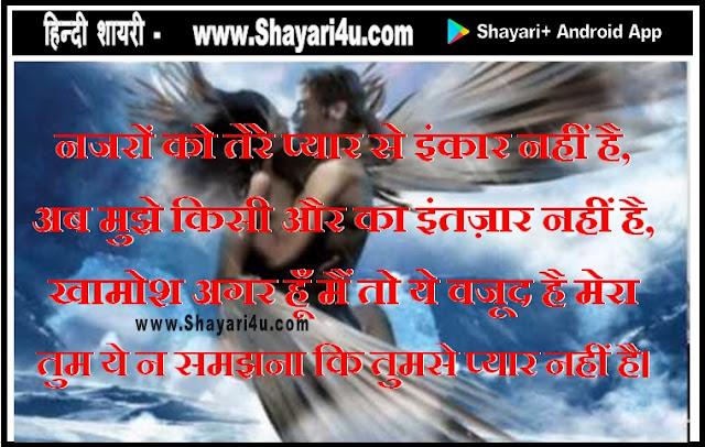 नजरों को - Intzaar Shayari