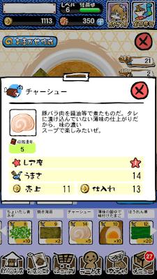 『ラーメン魂』ゲーム画面