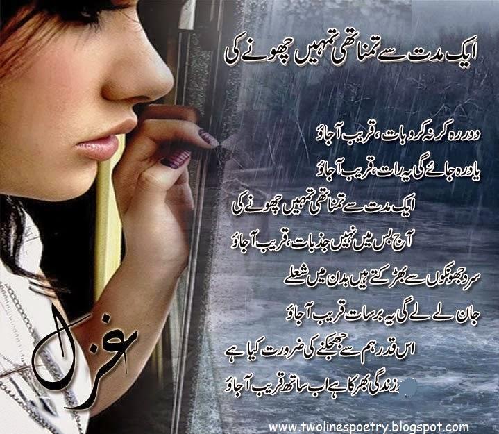 Messages World: Urdu Poetry Shayari And Ghazals