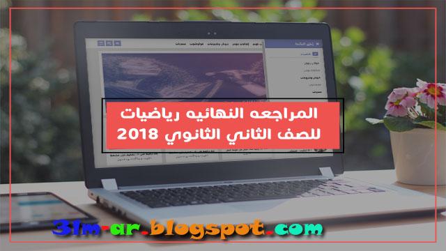 المراجعه النهائيه رياضيات للصف الثاني الثانوي 2018 الترم الثاني