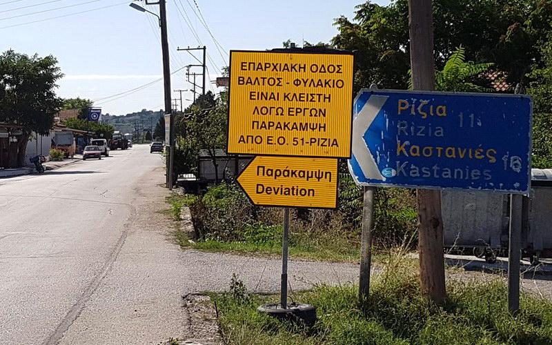 Αγανάκτηση για τη μεγάλη καθυστέρηση εργασιών στην επαρχιακή οδό Ορεστιάδα - Βάλτος - Φυλάκιο