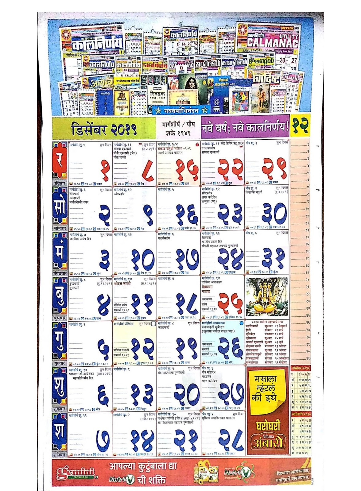 Calendar Zimbabwe Pdf Download : मराठी कालनिर्णय कॅलेंडर २०१९ marathi kalnirnay calendar