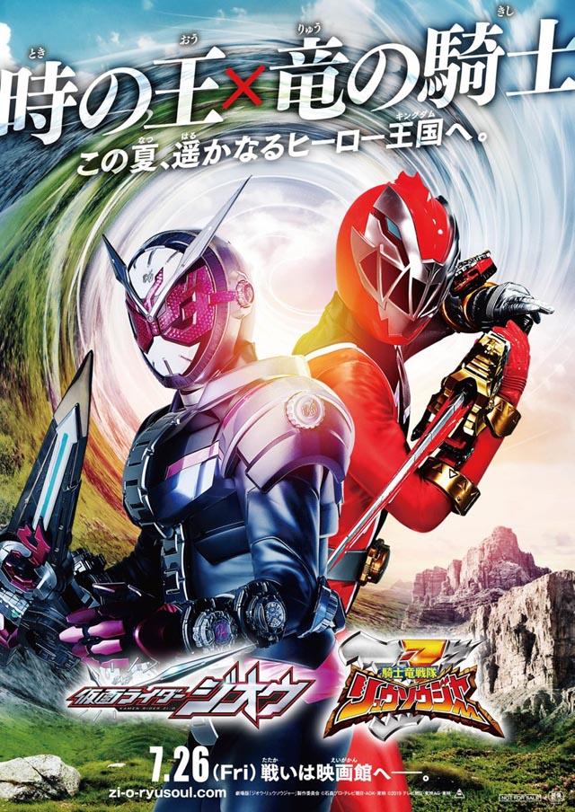 Poster Film Summer Kamen Rider Zi-O x Ryusoulger