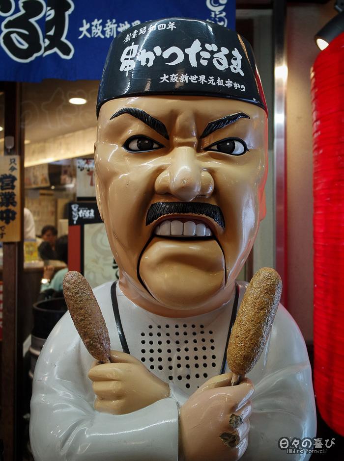 Marionnette Kushikatsu Daruma, Dotonbori, Osaka