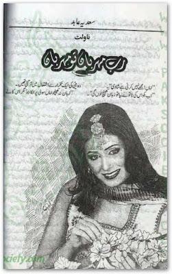 Rab meharban tu meharban novel by Sadia Abid