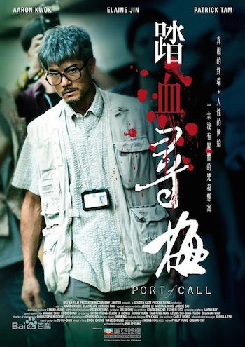 Port of Call 2015 Chinese Bluray Download