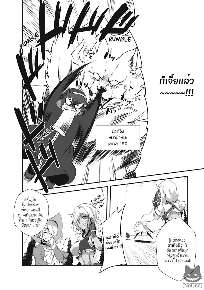 Shinka no mi - หน้า 23