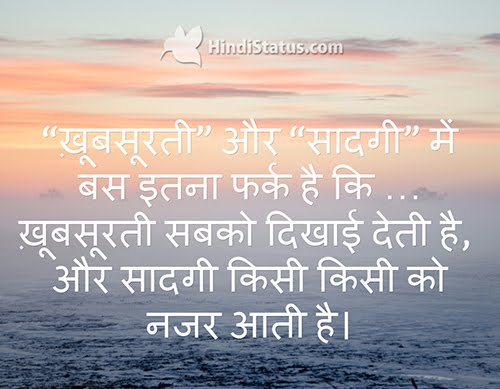 Beauty And Simplicity Hindi Status The Best Place For Hindi Quotes And Status