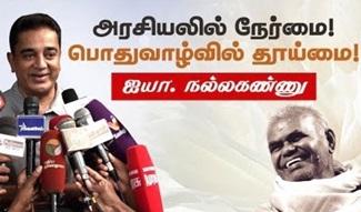 Kamal Hassan Met Nallakannu | Tamil Nadu Farmer Protest