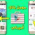 طريقة تحويل غوغل بلاي من عربي الى امريكي و تخميل التطبيقات و الالعاب الغير متوفرة في بلدك | تجربة PES 2017