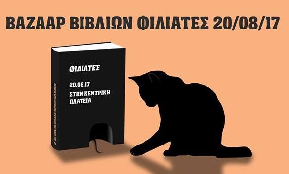Bazaar βιβλίων σήμερα στο Φιλιάτι